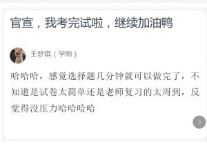 如何评价广州师德皓大教育机构,来自3位学员的神评