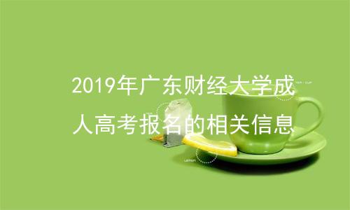 广州师德皓大教育:2019年广东财经大学成人高考报名的相关信息